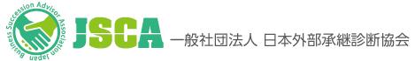 一般社団法人 日本外部承継診断協会